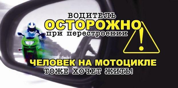 Человек на мотоцикле тоже хочет жить