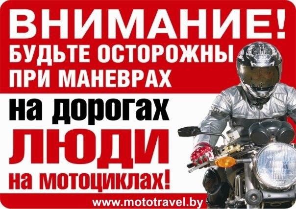 Внимание! будьте осторожны на дорогах люди
