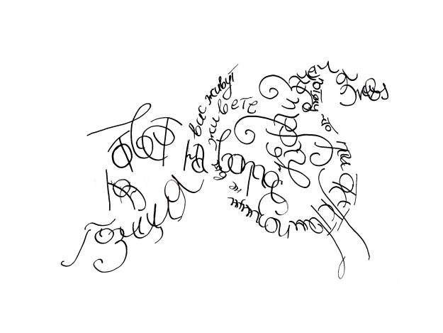 """205672_стр2_0001 Историческая каллиграфия """"Историческая каллиграфия в Медиашколе"""" 205672       2 0001"""