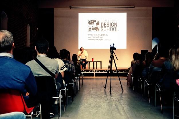 "Romashin Design School 2014 ГЦСИ ""АРСЕНАЛ"", Romashin Design School, 9 сентября ГЦСИ ""АРСЕНАЛ"", Romashin Design School, 9 сентября IMG 9250"