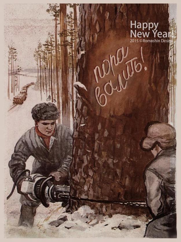 Happy new year С новым годом, друзья, коллеги, ученики С новым годом, друзья, коллеги, ученики