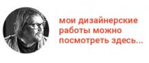 Школа дизайна Алексея Ромашина АЙДЕНТИКА, ТИПОГРАФИКА, МЕНТОРИНГ...                      1