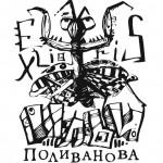 Школа дизайна Алексея Ромашина Школа дизайна Алексея Ромашина АЙДЕНТИКА, ТИПОГРАФИКА, МЕНТОРИНГ...                 34