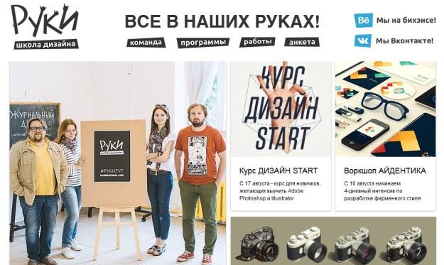 Руки и Ромашин Дизайн