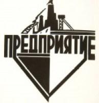 Торговые знаки 20-х. РСФСР