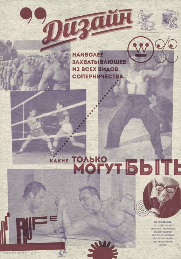 Poster final Romashin_smail