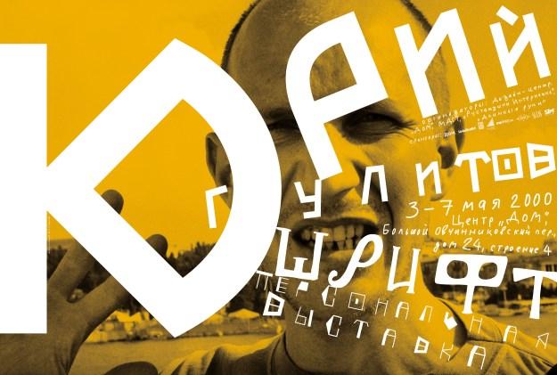Плакат, 2000 г. ЮРИЙ ГУЛИТОВ ЮРИЙ ГУЛИТОВ 2000 YURI