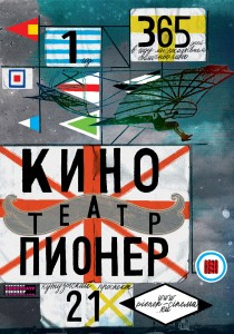 30-pioneer-god Гурович Плакат