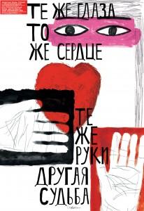 35-daunsideup Гурович Плакат