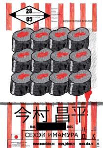 37-SUSI Гурович Плакат ИГОРЬ ГУРОВИЧ ИГОРЬ ГУРОВИЧ 37 SUSI