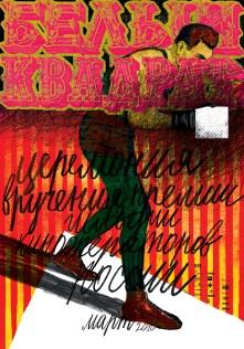 Игорь Гурович ТРИ ПОКОЛЕНИЯ ГРАФИЧЕСКОГО ДИЗАЙНА ТРИ ПОКОЛЕНИЯ ГРАФИЧЕСКОГО ДИЗАЙНА 31 bely kvadrat 2010
