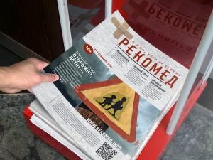 "Алексей Ромашин ""Рекомед"""