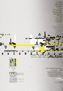 Iran,_Islamic_Republic_of_Farahani_Foad_Contemporary_Printmaking,_the_Approach_6004