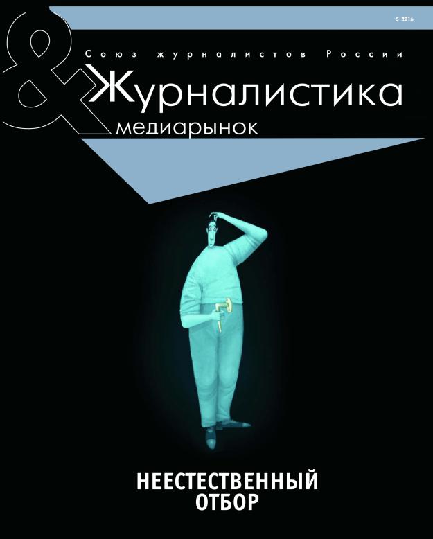 Союз журналистов журнал-21