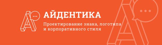 "айдентика банер ОНЛАЙН ШКОЛА ОНЛАЙН ШКОЛА ""АЙДЕНТИКА"" Baner                             5"