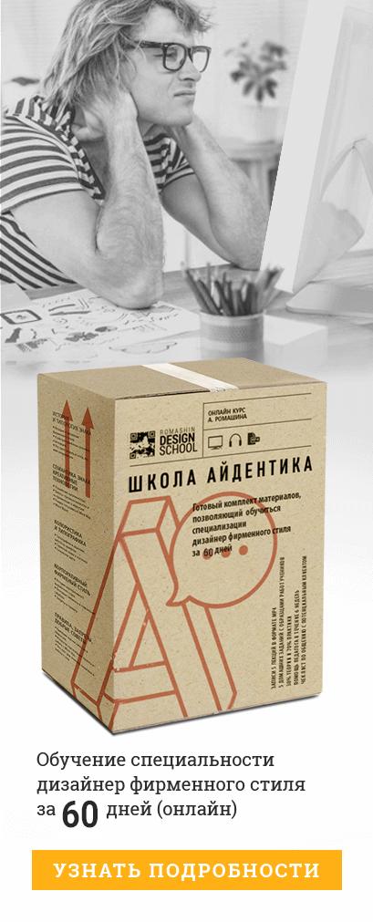 Школа Айдентика А. Ромашина
