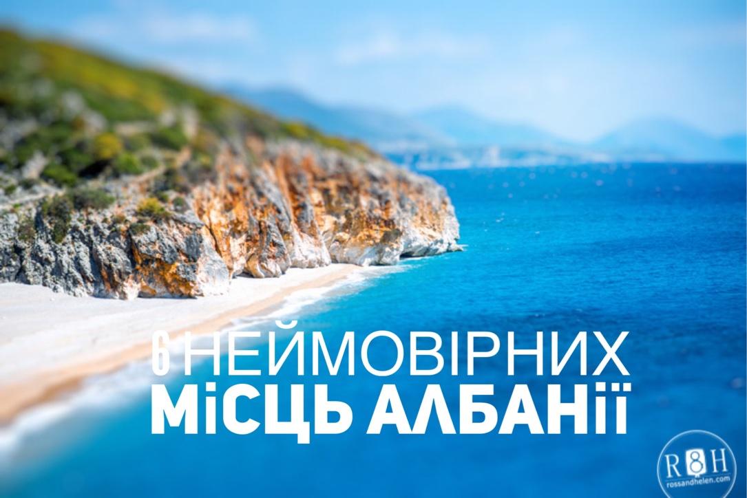 6 неймовірних місць Албанії