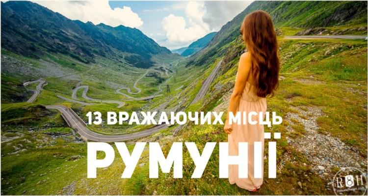 13 вражаючих місць Румунії, які варто відвідати