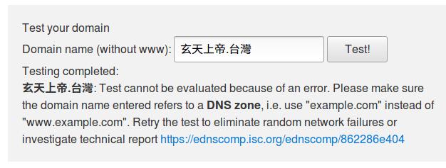 中文域名怎麼測試 DNS Flag Day?