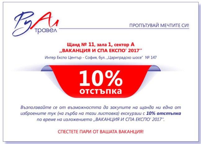 expo_discount_1