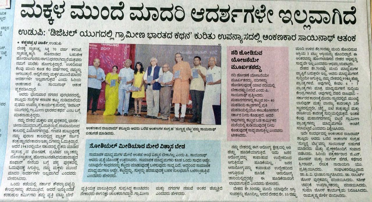 P. Sainath on digital age and rural India