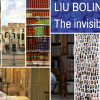 LIU BOLIN. The invisible man