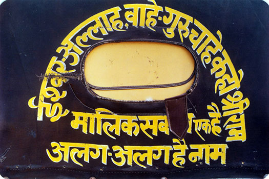 Auto Rickshaw, The Sahmat Collective