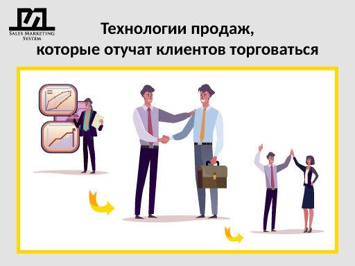 Технологии продаж, которые отучат клиентов торговаться