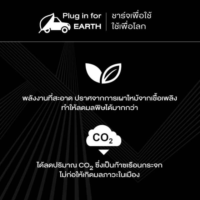 EV CHARGER-plug-in-for-earth_sansiri-blog