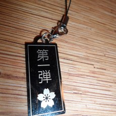 Pretty cherry blossom and some kanji also engraved on other side.