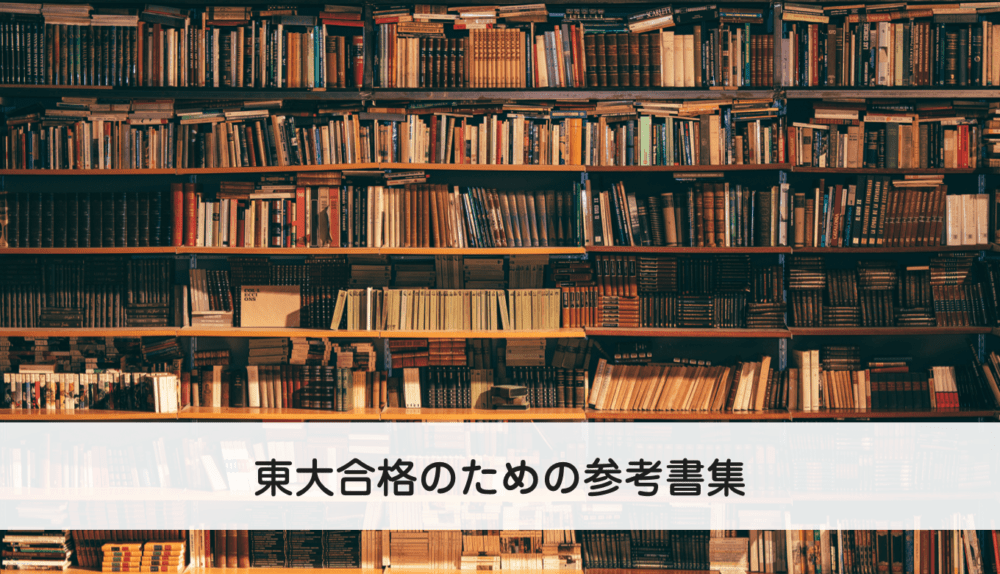 東大合格のための参考書集