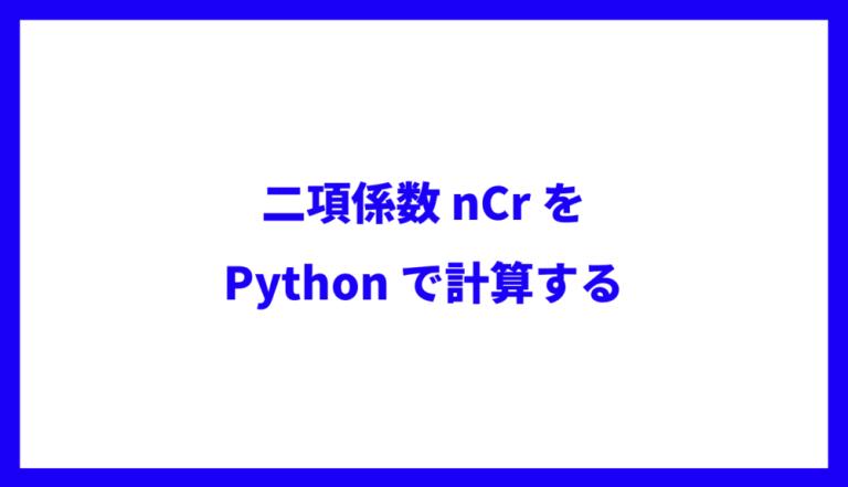 二項係数nCrをPythonで計算する