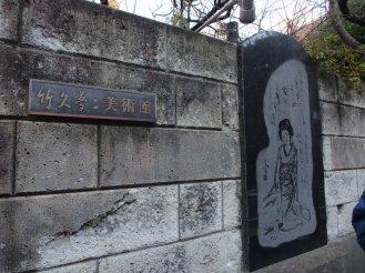 竹下夢二美術館