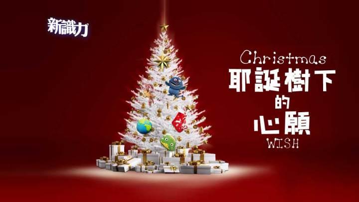 耶誕節活動 | 測2020你最在意的事!新識力 : 耶誕樹下的六個禮物