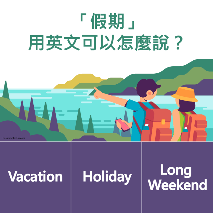 假期的英文 怎麼說?| Vacation、Holiday、Long Weekend用法
