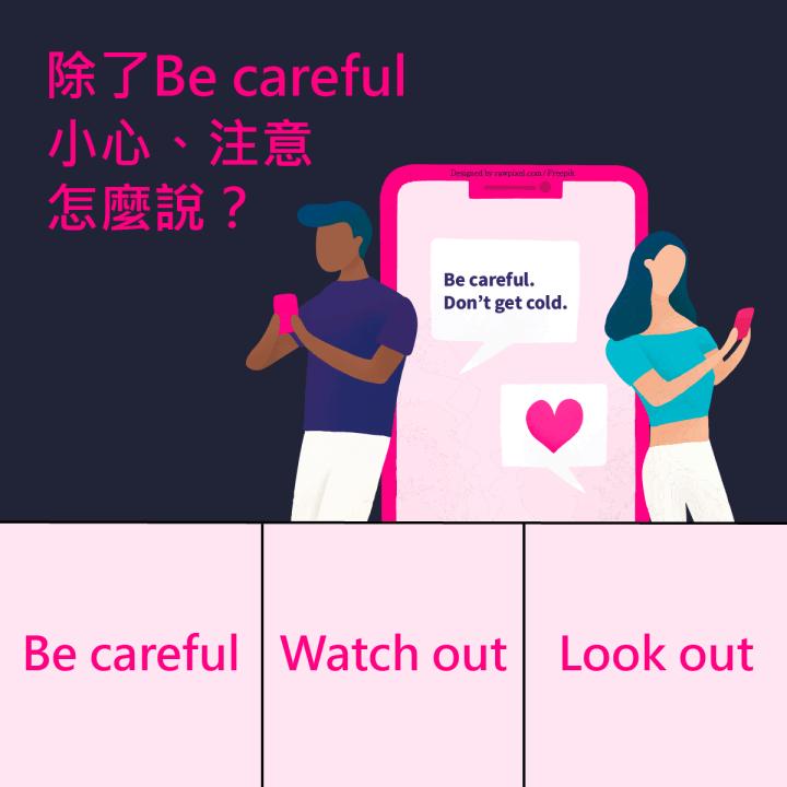 除了Be careful 小心、注意的英文還能怎麼說?