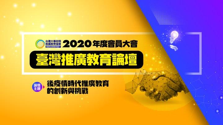 台灣大專校院推廣教育協會舉辦「後疫情時代推廣教育的創新與挑戰」論壇