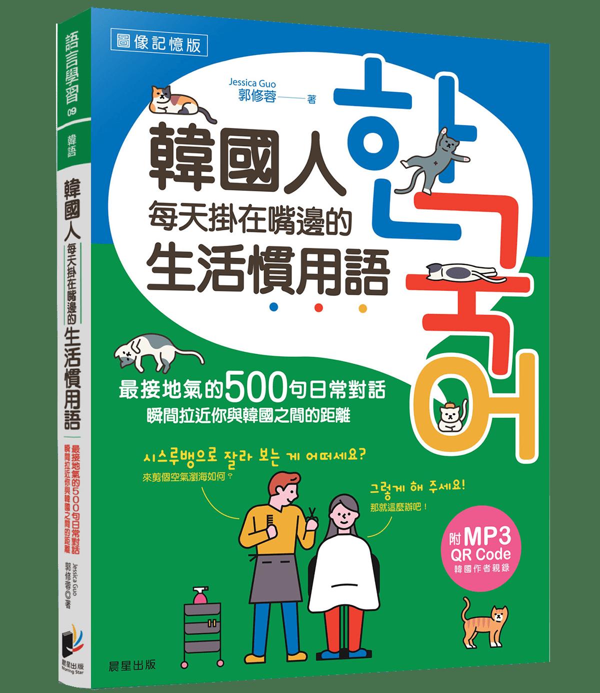 韓國人每天掛在嘴邊的生活慣用語-封面照