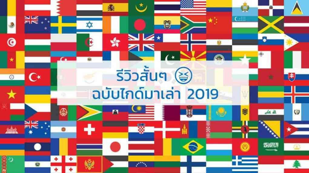 รีวิวต่างประเทศ-ทัวร์เอเขีย-ยุโรป-จอยทัวร์-2019