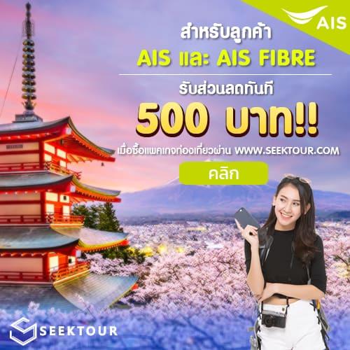 ลูกค้า AIS และ AIS Fibre รับส่วนลดสูงสุดถึง 500 บาท !! 1