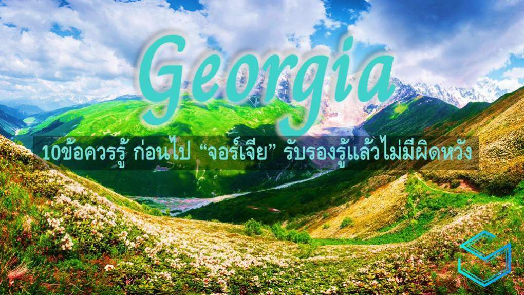 จอร์เจีย-ซีคทัวร์-1