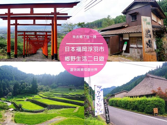 日本九州鄉下 | 東南旅遊