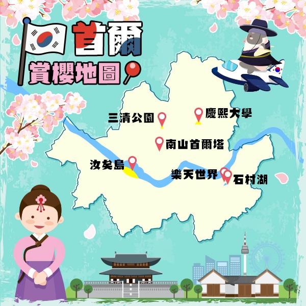 韓國首爾賞櫻 | 東南旅遊