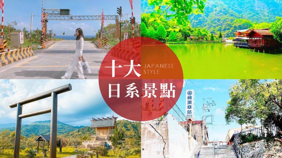 十大日系景點|東南旅遊