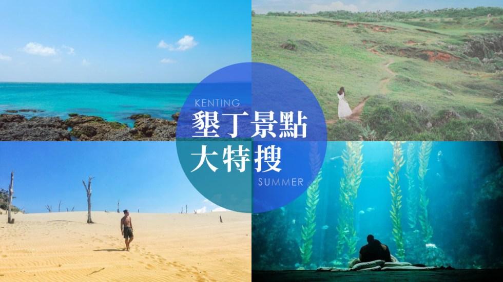 墾丁景點大特搜|東南旅遊