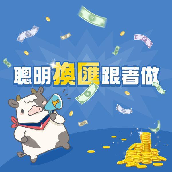 外幣兌換 | 東南旅遊