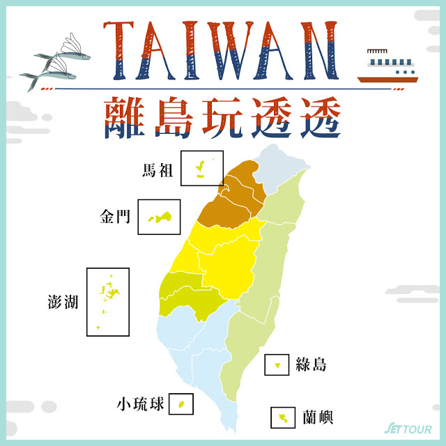 台灣離島地圖|東南旅遊