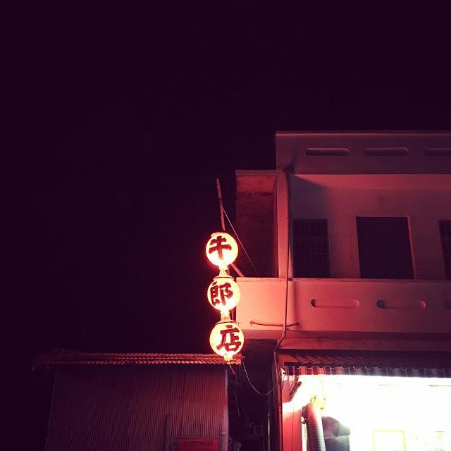 小琉球美食小琉球牛郎店|東南旅遊