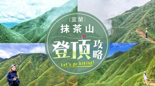 宜蘭抹茶山攻略|東南旅遊