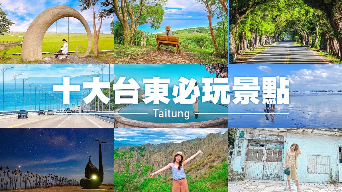 十大台東必玩景點 東南旅遊